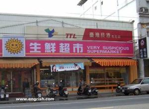 suspicious-supermarket